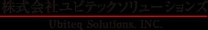 株式会社 ユビテックソリューションズ Ubiteq Solutions INC.
